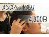 2F個室ヘッドスパ(予約制)