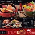 鮨 天ぷら処 剛