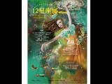 6/2(火)~14(日)12星座展@Kyoto の告知を、YouTubeで公開しています。