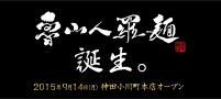 魯山人羅麺 廣山 神田小川町本店