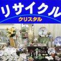 食器買取の店 | ブランド食器の買取ならクリスタル 上大岡店(横浜)