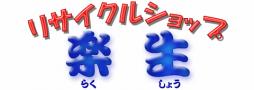 総合リサイクルショップ楽生草加店