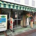 駄菓子屋系古本屋  『本の森』