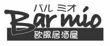 欧風居酒屋 Bar mio