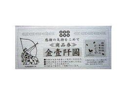 1000円『サービス券』を進呈致します。
