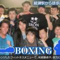 アイアンスポーツボクシングジム