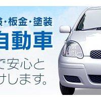 キタキ自動車