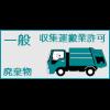 一般廃棄物収集運搬業許可申請