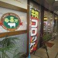 多喜万精肉店 東大阪近鉄河内花園駅前店