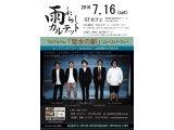 7/16は「雨ふらしカルテット」♪GTカフェで、ライブですよー!