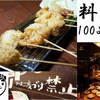 大阪ミナミの飲み食べ放題                    串かつ居酒屋 心斎橋のおあしす