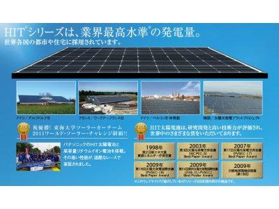 太陽光発電は環境にも家計にも貢献いたします。