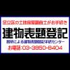 足立区:建物表題登記(建物表示登記)手続(新築による建物表題登記/建物表示登記)