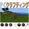 PCクラフティング【お知らせ】