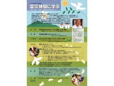 4/22(日)東京・赤羽会館「震災体験に学ぶ」講演会を行います。