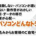 大阪パソコン修理データ復旧サービス