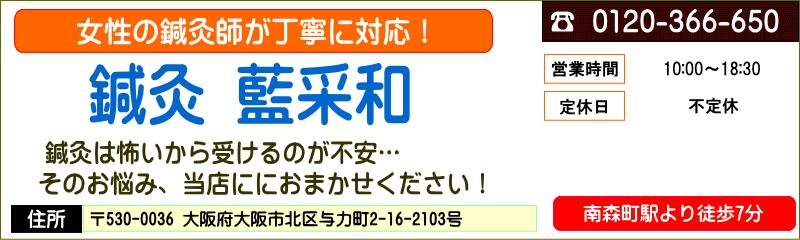 【南森町駅 鍼灸院】鍼灸 藍采和(らんさいわ)