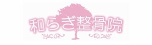 南大阪 和らぎ整骨院
