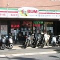 バイク買取・委託販売の元祖 修理・処分・販売など BUMアズウイング株式会社