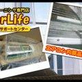スーパーライフサポートセンター広島店