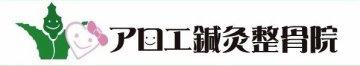 アロエ鍼灸整骨院  名古屋市中村区岩塚駅徒歩5分