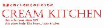 CREAM KITCHEN 毛馬店