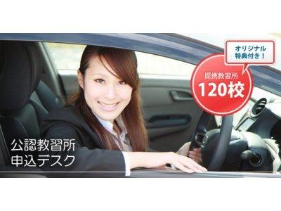 運転免許のお申込みならセブンカルチャークラブ久喜で☆
