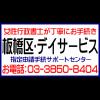 板橋区:デイサービス開業/開設/立上げ/会社設立/事業所の平面図等作成/板橋区