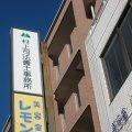 奈良学園前  村上司法書士事務所