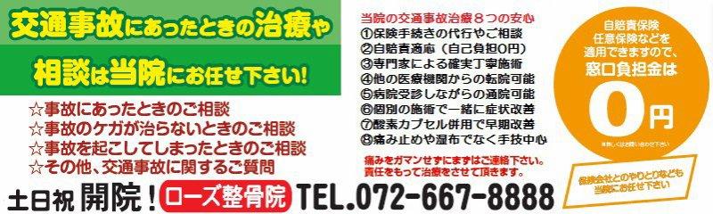 茨木市の交通事故治療(むち打ち)骨盤矯正なら《ローズ整骨院》
