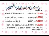 【*春まち*うるおいキャンペーン】