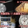 合資会社イトウ質店 愛知県名古屋市中川区の質屋さん