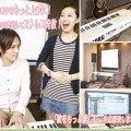 笹塚ボーカル教室
