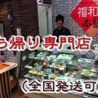 韓国のお惣菜専門店 福和家本舗