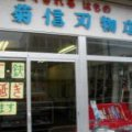 菊信刃物雑賀店