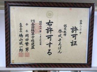 市川市【啓成珠算学園】大和田教室 |そろばん・あんざん・右脳育成