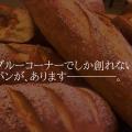 """""""ベーカリーリゾート""""ブルーコーナー"""