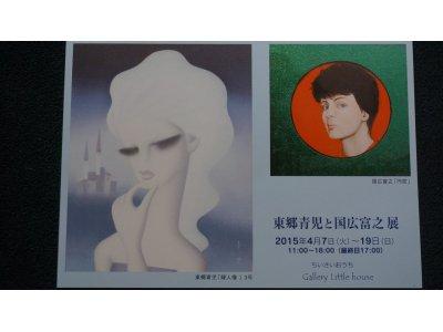 4/7(火)~19(日) 東郷青児と国広富之 展 4/13(月)休館
