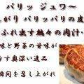 北のフーズ株式会社                                   山の手餃子店