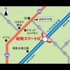 九州自動車道『城南スマートインターチェンジ』が平成29年7月9日(日曜)に開通しました