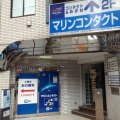 マリンコンタクト久留米駅前店