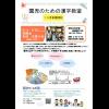 漢字の寺子屋 体験会