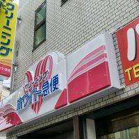 ホワイト急便 六角橋店