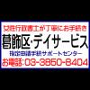 葛飾区:デイサービス開業/開設/立上げ/会社設立/事業所の平面図等作成/葛飾区