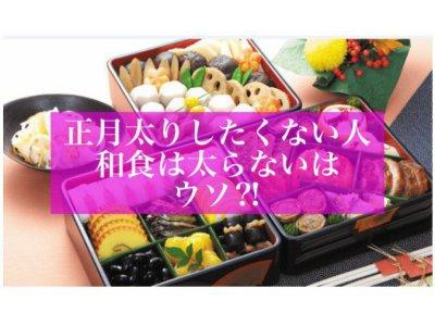 正月目前!和食は太らないはウソ?