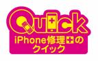 iPhone 修理のQuick 川崎駅前店