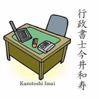 行政書士今井和寿事務所