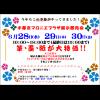 ★☆第18回宇都宮文房四宝頒布会の★