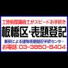 板橋区:建物表題登記(建物表示登記) 土日営業中(新築建物表題/表示登記)板橋区
