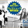 バレゾナンス東京バレエスタジオ品川 高輪校